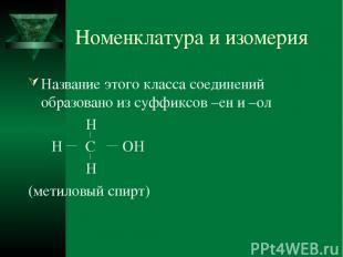 Номенклатура и изомерия Название этого класса соединений образовано из суффиксов