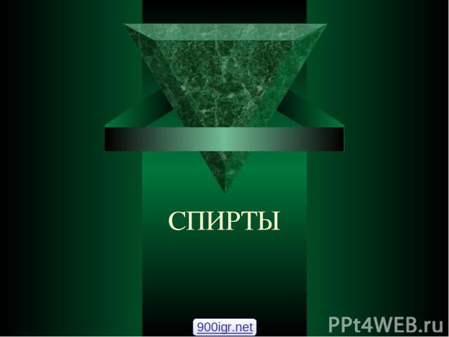 СПИРТЫ 900igr.net