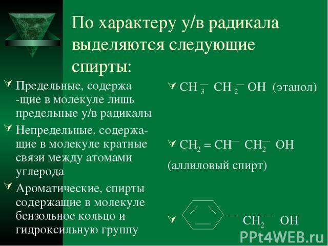 По характеру у/в радикала выделяются следующие спирты: Предельные, содержа -щие в молекуле лишь предельные у/в радикалы Непредельные, содержа- щие в молекуле кратные связи между атомами углерода Ароматические, спирты содержащие в молекуле бензольное…