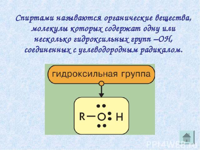 Спиртами называются органические вещества, молекулы которых содержат одну или несколько гидроксильных групп –ОН, соединенных с углеводородным радикалом.