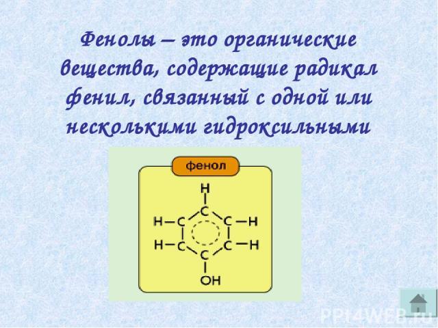 Фенолы – это органические вещества, содержащие радикал фенил, связанный с одной или несколькими гидроксильными группами.