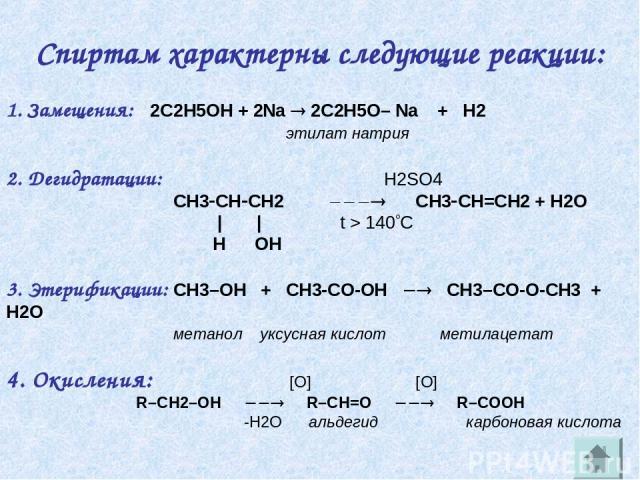 Спиртам характерны следующие реакции: 1. Замещения: 2C2H5OH + 2Na 2C2H5O– Na + H2 этилат натрия 2. Дегидратации: H2SO4 CH3 CH CH2 CH3 CH=CH2 + H2O     t > 140 C H OH 3. Этерификации: CH3–OH + СН3-СО-ОН CH3–СО-О-СН3 + H2О метанол уксусная кислот мети…
