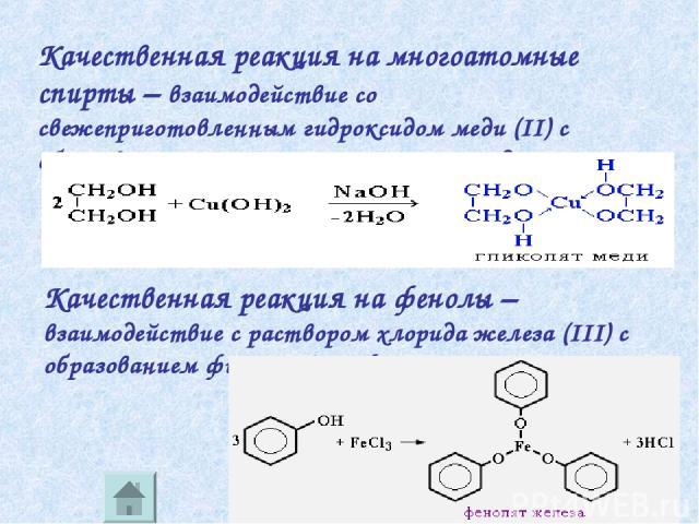 Качественная реакция на многоатомные спирты – взаимодействие со свежеприготовленным гидроксидом меди (II) с образованием ярко-синего гликолята меди. Качественная реакция на фенолы – взаимодействие с раствором хлорида железа (III) с образованием фиол…