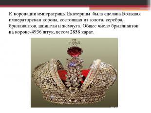 К коронации императрицы Екатерины была сделана Большая императорская корона, сос