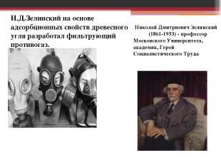 Н.Д.Зелинский на основе адсорбционных свойств древесного угля разработал фильтру