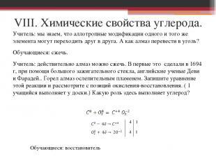 VIII. Химические свойства углерода. Учитель: мы знаем, что аллотропные модификац