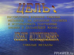 РАССМОТРЕТЬ ВЛИЯНИЕ ТЯЖЕЛЫХ МЕТАЛЛОВ НА ОРГАНИЗМ ЧЕЛОВЕКА И ИСПОЛЬЗОВАТЬ ПОЛУЧЕН
