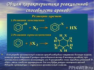 * Общая характеристика реакционной способности аренов Для разрыва ароматической