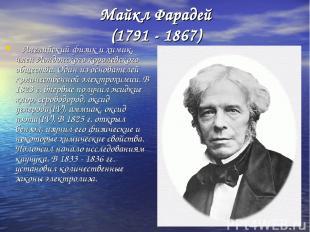 * Майкл Фарадей (1791 - 1867) Английский физик и химик, член Лондонского королев