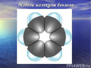 * Модель молекулы бензола