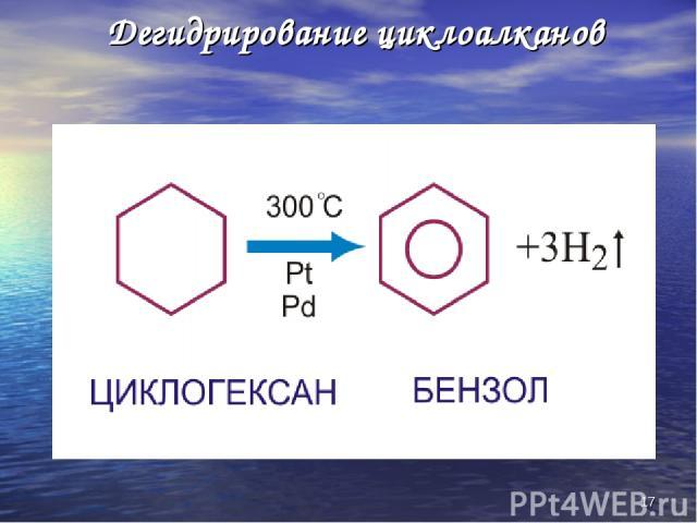 * Дегидрирование циклоалканов