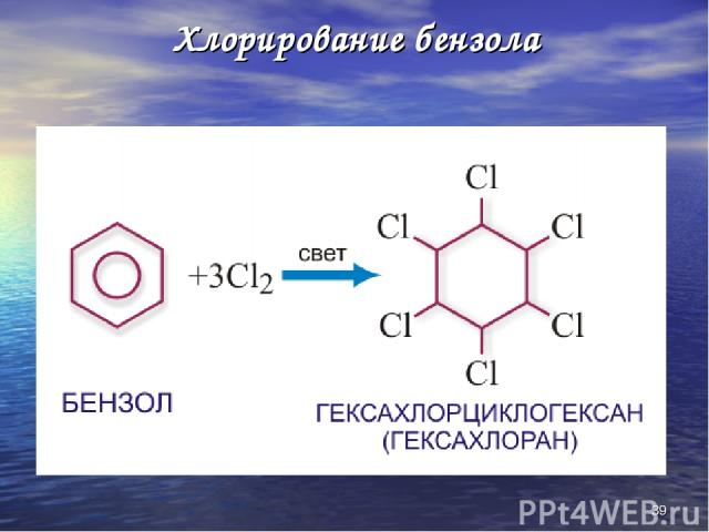 * Хлорирование бензола