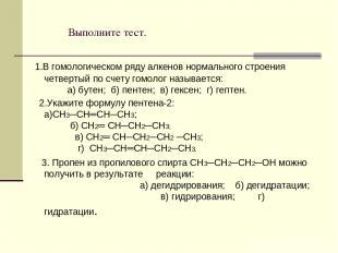 Выполните тест. 1.В гомологическом ряду алкенов нормального строения четвертый п
