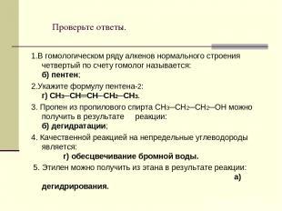 Проверьте ответы. 1.В гомологическом ряду алкенов нормального строения четвертый