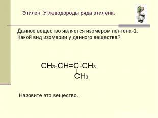 Этилен. Углеводороды ряда этилена. Данное вещество является изомером пентена-1.