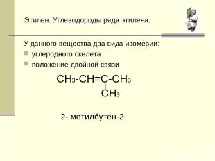 Этилен. Углеводороды ряда этилена. У данного вещества два вида изомерии: углерод