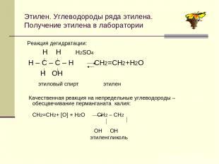 Этилен. Углеводороды ряда этилена. Получение этилена в лаборатории Качественная