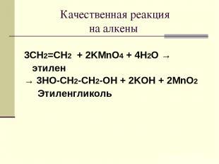 Качественная реакция на алкены 3CH2=CH2 + 2KMnO4 + 4H2O → этилен → 3HO-CH2-CH2-O