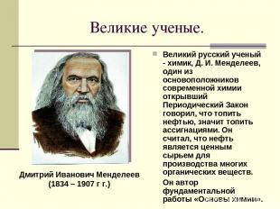 Великие ученые. Великий русский ученый - химик, Д. И. Менделеев, один из основоп