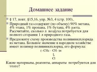 Домашнее задание § 17, повт. §15,16, упр. №3, 4 (стр. 100), Природный газ содерж