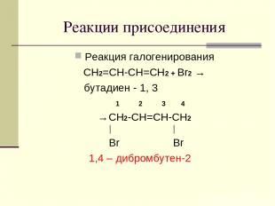 Реакции присоединения Реакция галогенирования CH2=CH-CH=CH2 + Br2 → бутадиен - 1