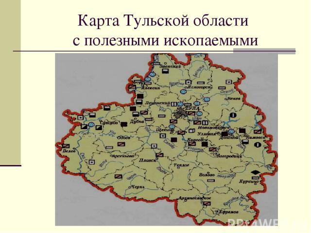 Карта Тульской области с полезными ископаемыми