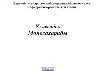 Углеводы. Моносахариды Курский государственный медицинский университет Кафедра б