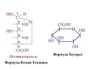 β-D-глюкопираноза OH OH OH HO CH2OH Формула Колли-Толленса Формула Хеуорса