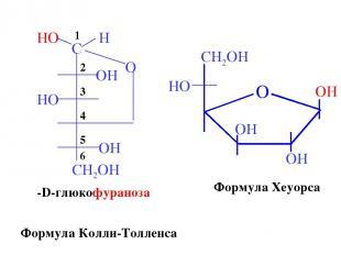 β-D-глюкофураноза Формула Колли-Толленса Формула Хеуорса