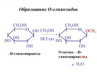 Образование O-гликозидов β-D-глюкопираноза CH3OH HCl газ + O-метил-β-D- глюкопир
