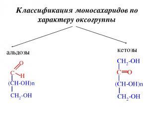 Классификация моносахаридов по характеру оксогруппы альдозы кетозы