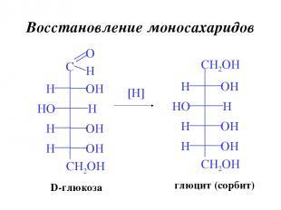 Восстановление моносахаридов [H] D-глюкоза глюцит (сорбит)