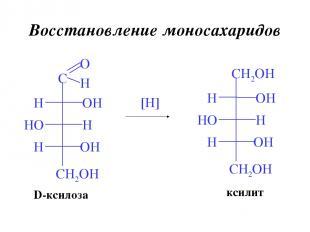 Восстановление моносахаридов [H] D-ксилоза ксилит