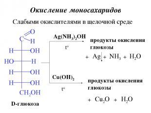 Окисление моносахаридов Слабыми окислителями в щелочной среде D-глюкоза Ag(NH3)2