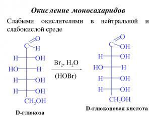 Окисление моносахаридов Слабыми окислителями в нейтральной и слабокислой среде D