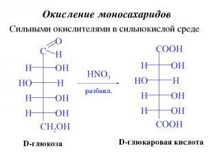Окисление моносахаридов Сильными окислителями в сильнокислой среде HNO3 D-глюкар