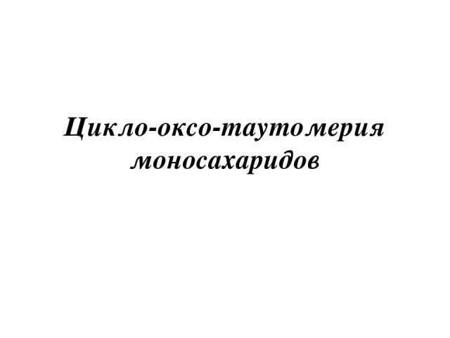 Цикло-оксо-таутомерия моносахаридов
