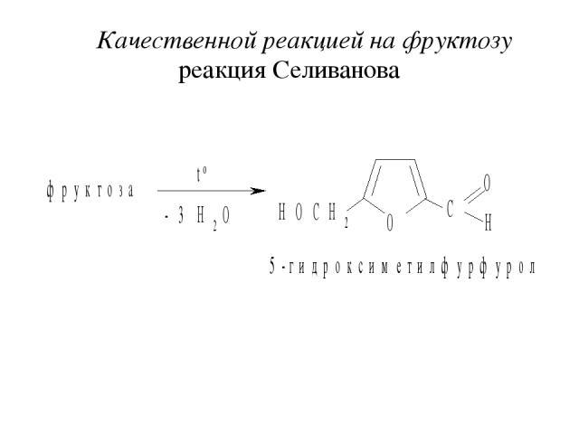 Качественной реакцией на фруктозу реакция Селиванова