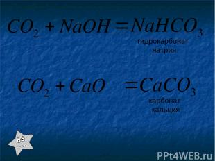 гидрокарбонат натрия карбонат кальция