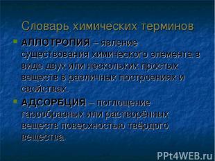 Словарь химических терминов АЛЛОТРОПИЯ – явление существования химического элеме