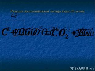 Реакция восстановления оксида меди (II) углем. 0 t -2 +4 2 +2 -2 0 2