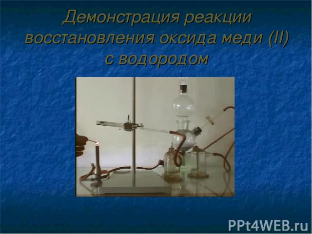 Демонстрация реакции восстановления оксида меди (II) с водородом