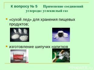 К вопросу № 5 Применение соединений углерода: углекислый газ «сухой лед» для хра