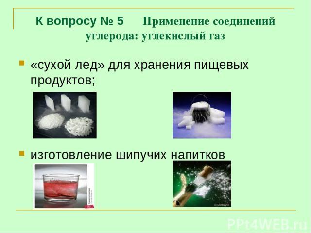 К вопросу № 5 Применение соединений углерода: углекислый газ «сухой лед» для хранения пищевых продуктов; изготовление шипучих напитков
