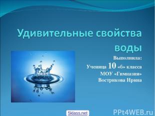 Выполнила: Ученица 10 «б» класса МОУ «Гимназия» Вострикова Ирина 5klass.net
