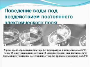 Поведение воды под воздействием постоянного электрического поля Сразу после обра
