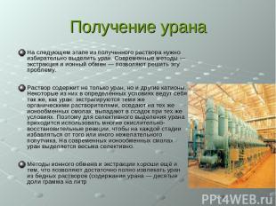 Получение урана На следующем этапе из полученного раствора нужно избирательно вы