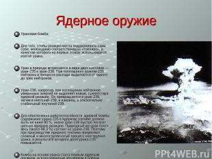Ядерное оружие Урановая бомба: Для того, чтобы реакция могла поддерживать сама с