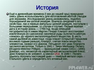 История Ещё в древнейшие времена (I век до нашей эры) природная окись урана испо