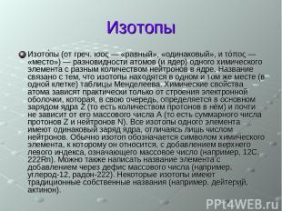 Изотопы Изото пы (от греч. ισος — «равный», «одинаковый», и τόπος — «место») — р
